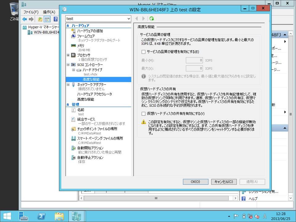 Windows Server 2012 R2 いれてみた。 | Unlimited Root